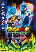 DORAGON BALL SUPER BROLY !!
